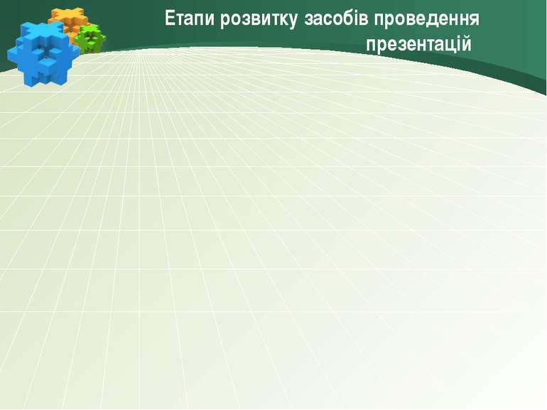 Етапи розвитку засобів проведення презентацій