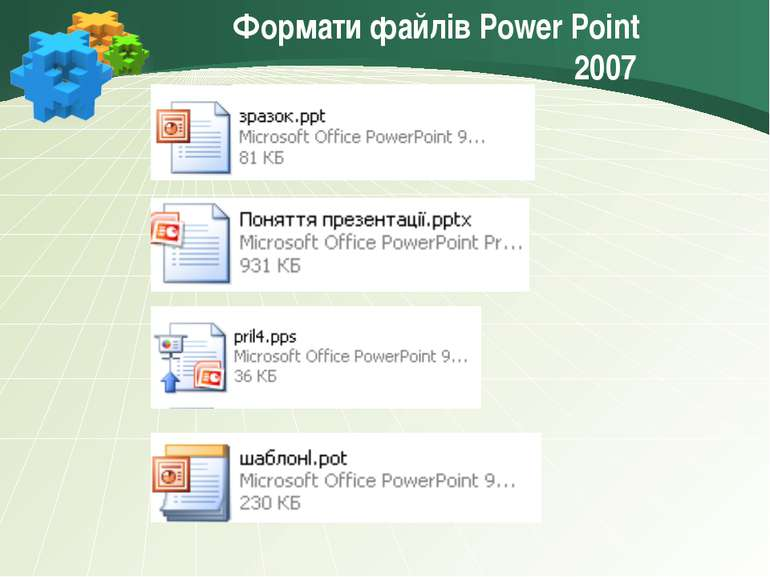Формати файлів Power Point 2007