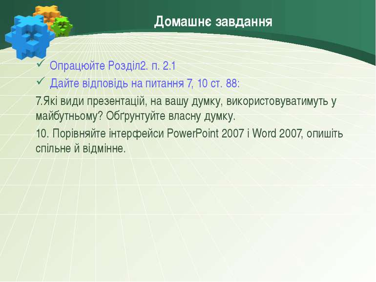 Домашнє завдання Опрацюйте Розділ2. п. 2.1 Дайте відповідь на питання 7, 10 с...