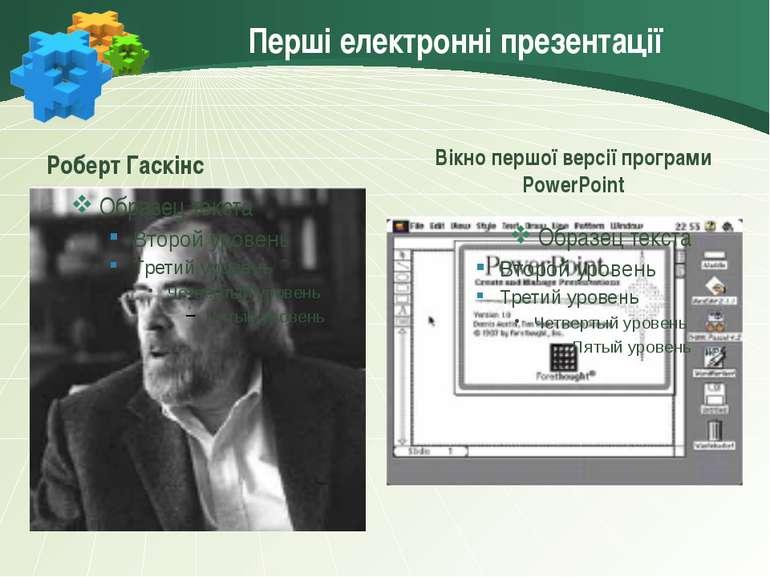 Перші електронні презентації Роберт Гаскінс Вікно першої версії програми Powe...