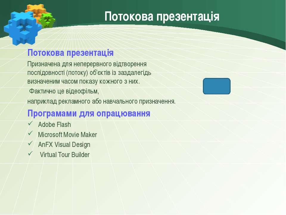 Потокова презентація Потокова презентація Призначена для неперервного відтвор...