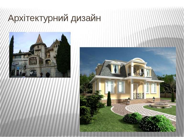 Архітектурний дизайн