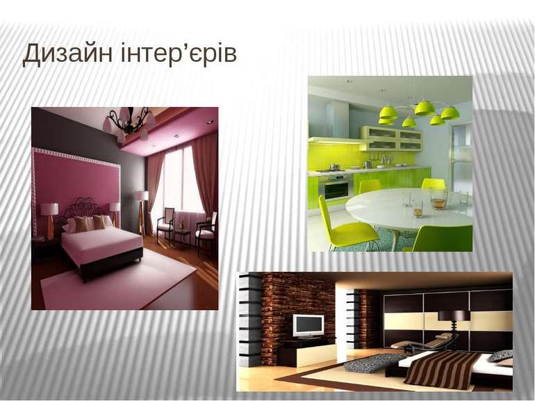 Дизайн інтер'єрів