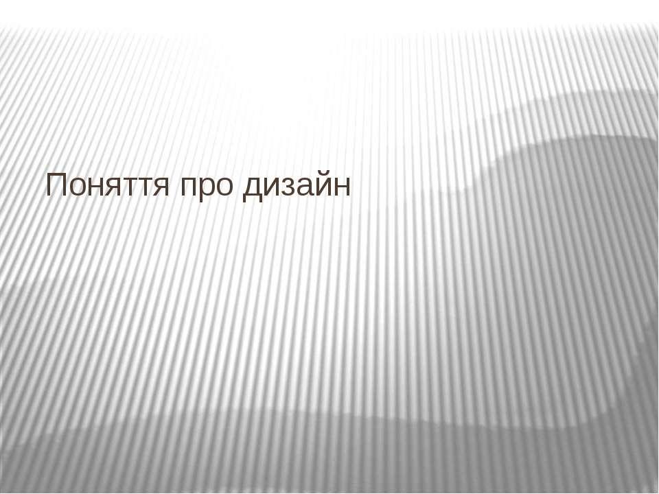 Поняття про дизайн