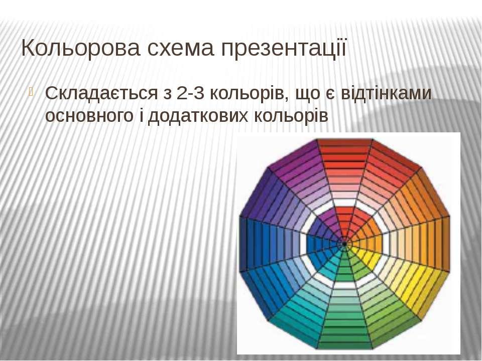 Кольорова схема презентації Складається з 2-3 кольорів, що є відтінками основ...
