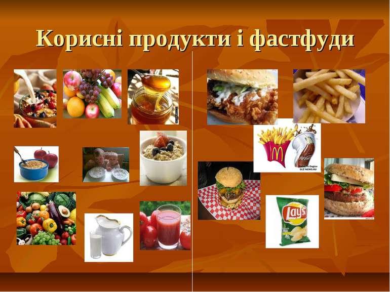 Корисні продукти і фастфуди
