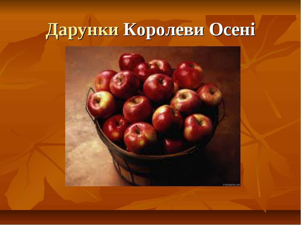 Дарунки Королеви Осені