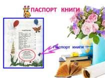 Паспорт книги