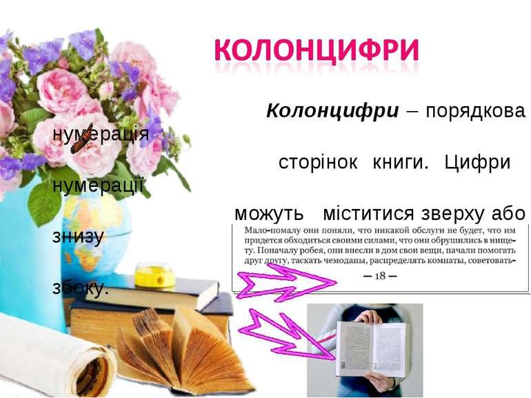 Колонцифри Колонцифри – порядкова нумерація сторінок книги. Цифри нумерації м...