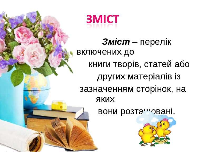 Зміст Зміст – перелік включених до книги творів, статей або других матеріалів...