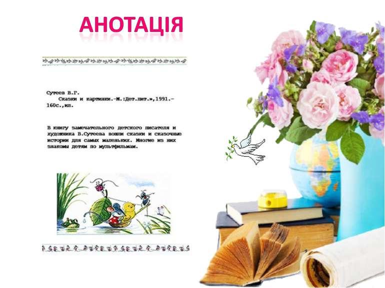Анотація