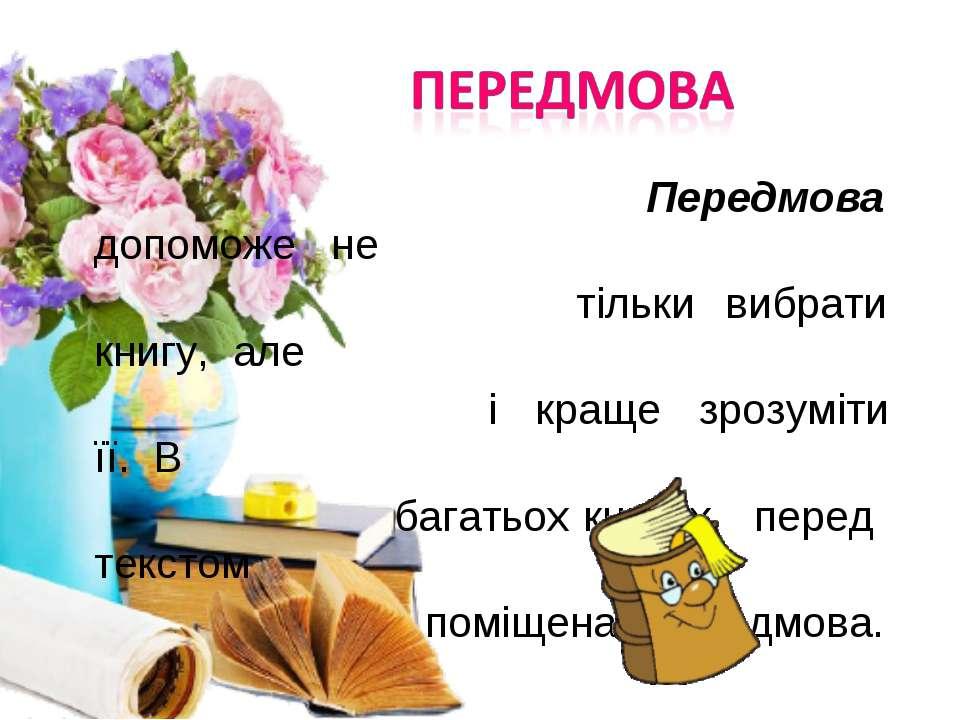 Передмова Передмова допоможе не тільки вибрати книгу, але і краще зрозуміти ї...