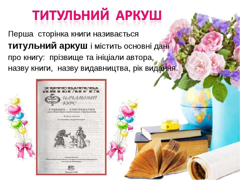 Титульний аркуш Перша сторінка книги називається титульний аркуш і містить ос...