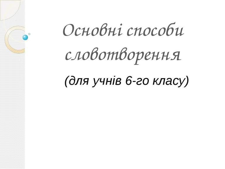 Основні способи словотворення (для учнів 6-го класу)