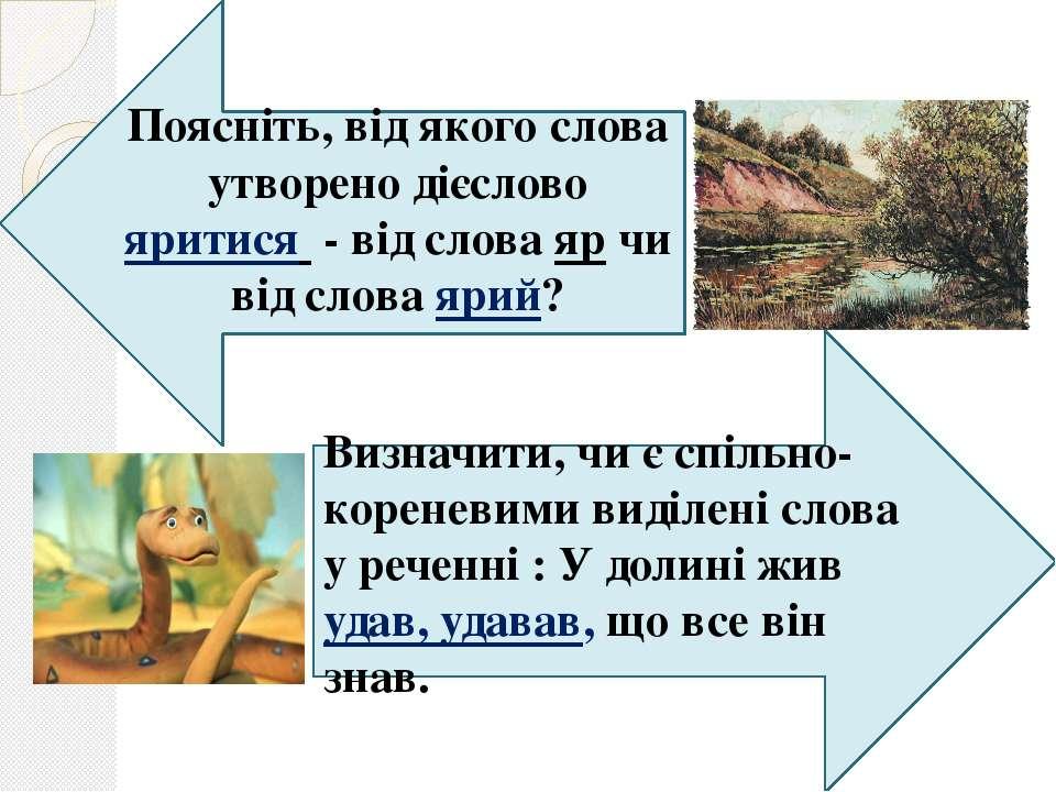 Поясніть, від якого слова утворено дієслово яритися - від слова яр чи від сло...