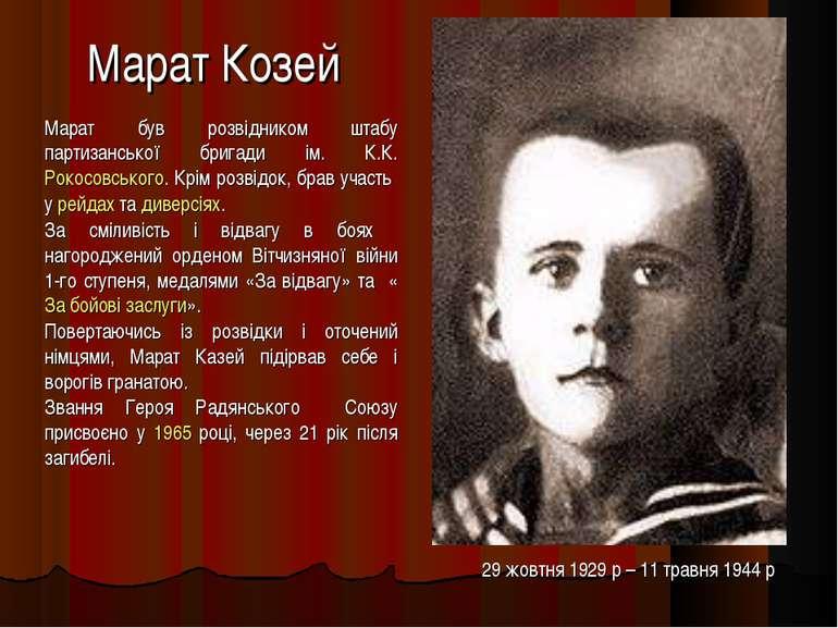 Марат Козей Марат був розвідником штабу партизанської бригади ім. К.К. Рокосо...