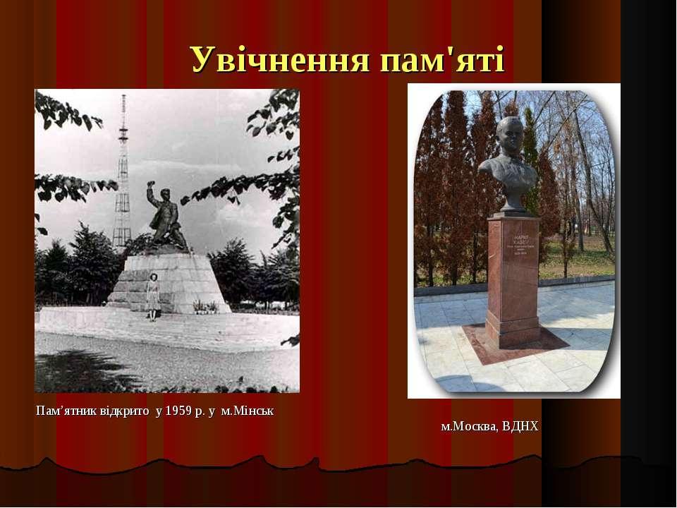 Пам'ятник відкрито у 1959 р. у м.Мінськ Увічнення пам'яті м.Москва, ВДНХ