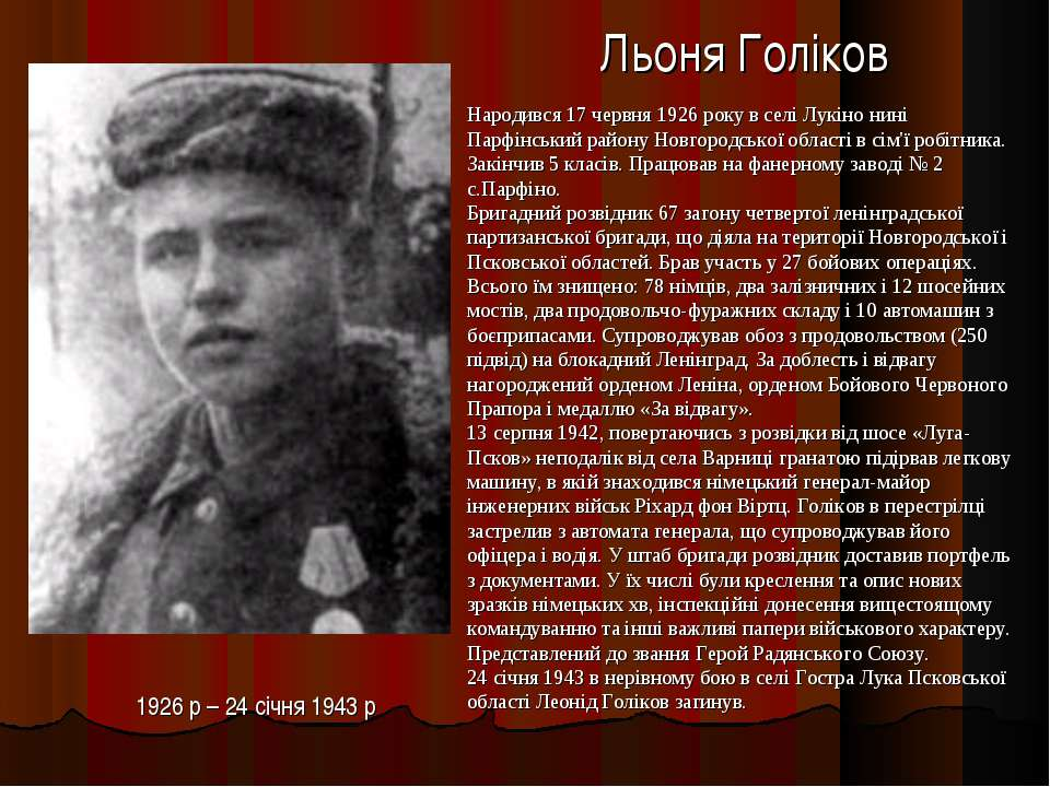 Льоня Голіков 1926 р – 24 січня 1943 р Народився 17 червня 1926 року в селі Л...
