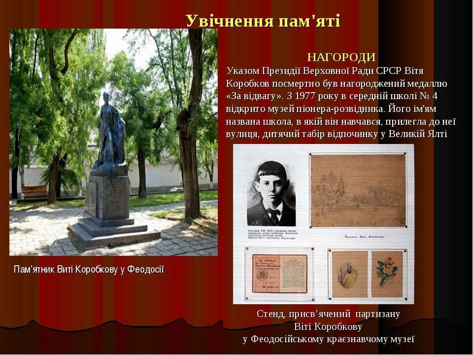 Пам'ятник Виті Коробкову у Феодосії Стенд, присв'ячений партизану Віті Коробк...