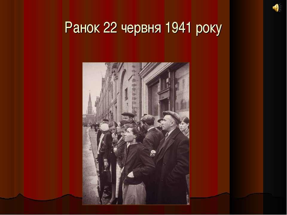 Ранок 22 червня 1941 року