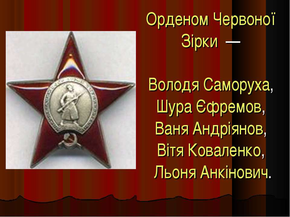 Орденом Червоної Зірки — Володя Саморуха, Шура Єфремов, Ваня Андріянов, Вітя...