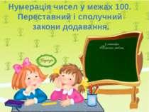 Нумерація чисел у межах 100. Переставний і сполучний закони додавання.