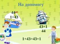 На допомогу 1+43 43+1 44 44 1+43=43+1