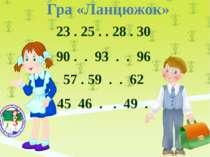 Гра «Ланцюжок» 23 . 25 . . 28 . 30 90 . . 93 . . 96 . 45 46 . . 49 . 57 . 59 ...