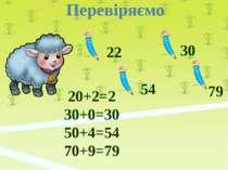 22 79 54 30 20+2=2 30+0=30 50+4=54 70+9=79 Перевіряємо