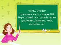 ТЕМА УРОКУ Нумерація чисел у межах 100. Переставний і сполучний закони додава...