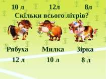 10 л 12л 8л Скільки всього літрів? Рябуха Милка Зірка 12 л 10 л 8 л