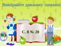 Виміряйте довжину ламаної С. 8 № 20