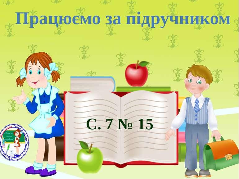 Працюємо за підручником С. 7 № 15