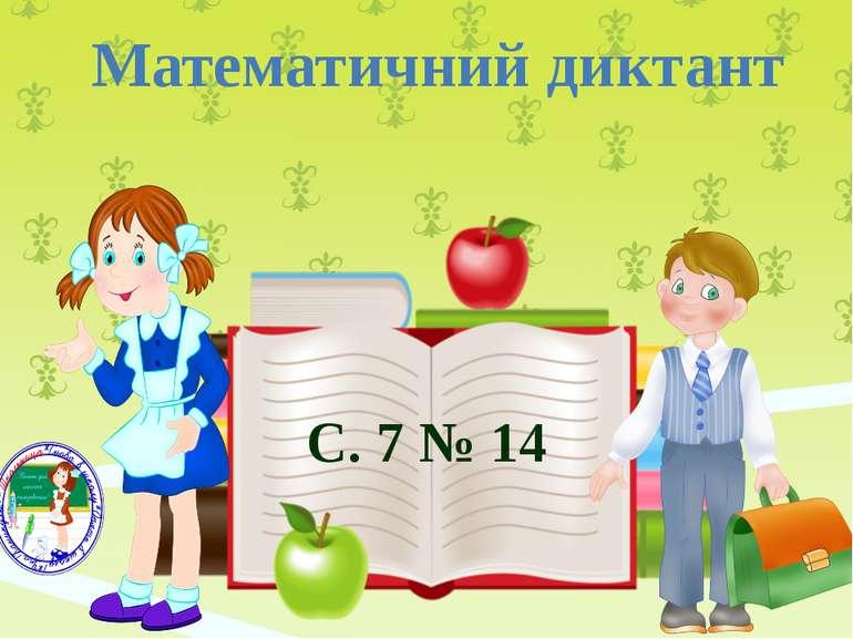 Математичний диктант С. 7 № 14