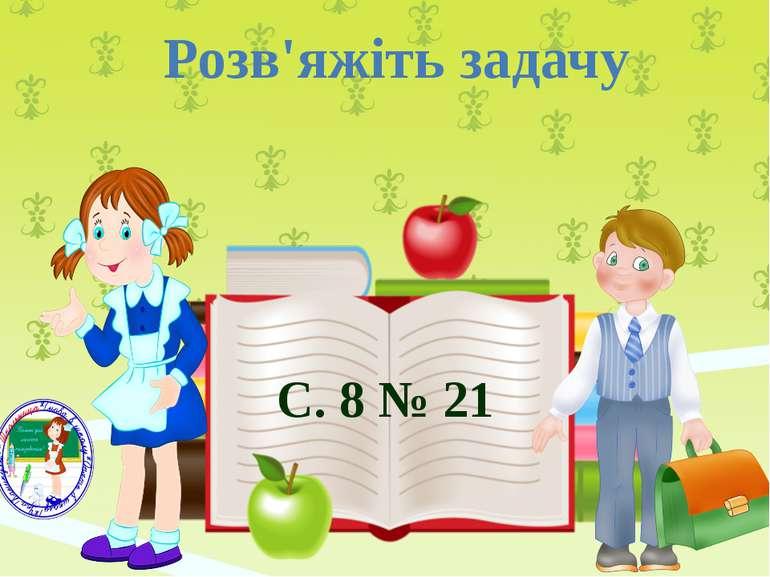 С. 8 № 21 Розв'яжіть задачу