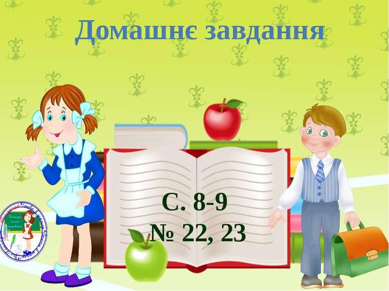 Домашнє завдання С. 8-9 № 22, 23