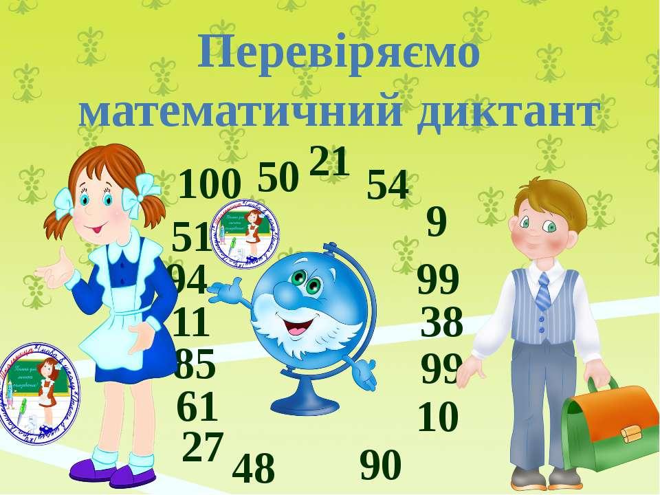Перевіряємо математичний диктант 48 100 27 51 94 11 85 61 50 9 54 21 99 38 99...