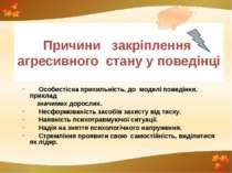 Причини закріплення агресивного стану у поведінці Особистісна прихильність, д...