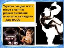 Україна посідає п'яте місце в світі за рівнем вживання алкоголю на людину – д...