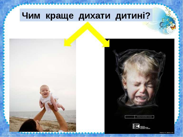 Чим краще дихати дитині?