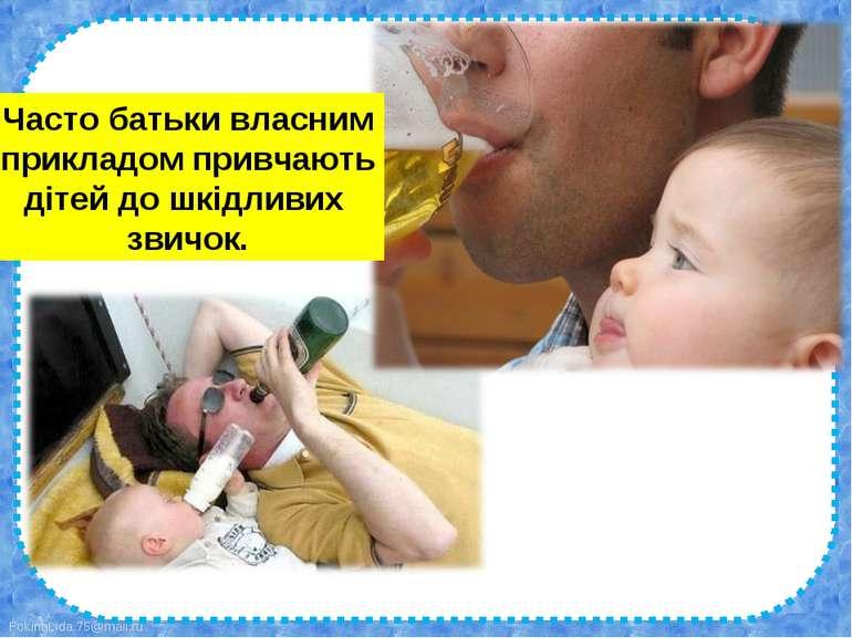 Часто батьки власним прикладом привчають дітей до шкідливих звичок.
