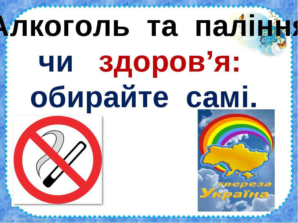 Алкоголь та паління чи здоров'я: обирайте самі.