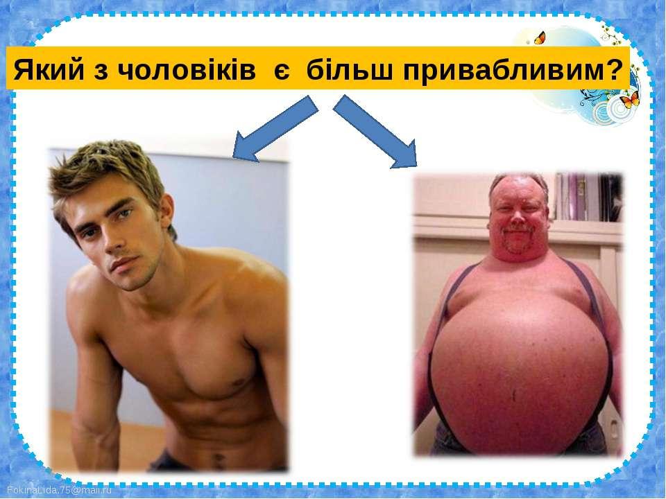 Який з чоловіків є більш привабливим?
