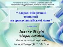 (З досвіду роботи) Іщенко Марія Мирославівна вчитель англійської мови Чечелії...