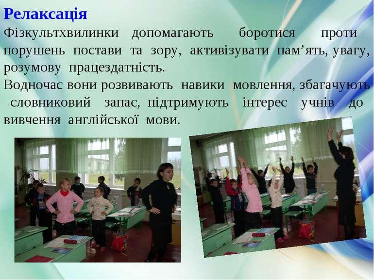 Релаксація Фізкультхвилинки допомагають боротися проти порушень постави та зо...