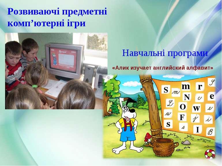 Розвиваючі предметні комп'ютерні ігри Навчальні програми «Алик изучает англий...