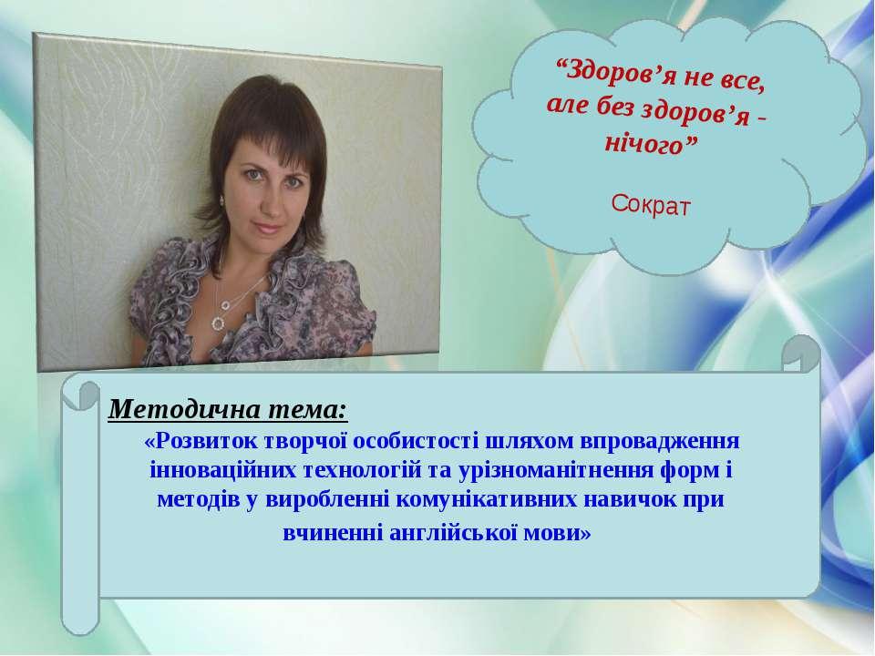 """""""Здоров'я не все, але без здоров'я - нічого"""" Сократ Методична тема: «Розвиток..."""