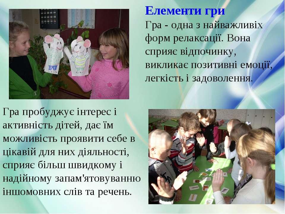 Гра пробуджує інтерес і активність дітей, дає їм можливість проявити себе в ц...