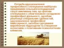 Потреба вдосконалення професійного спілкування майбутніх працівників сільсько...