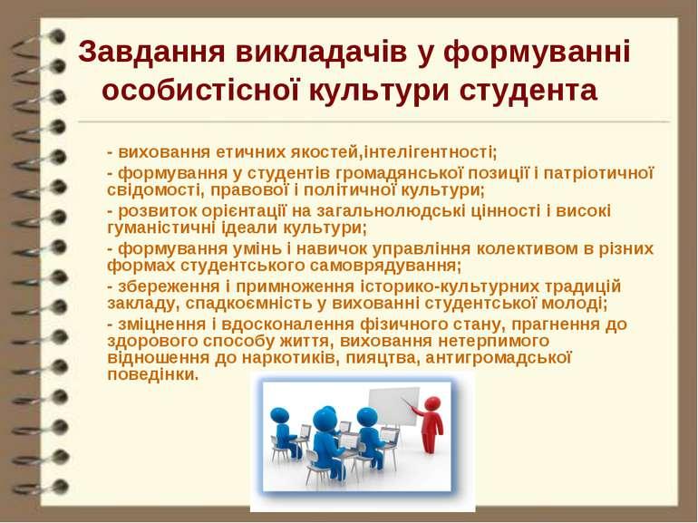 Завдання викладачів у формуванні особистісної культури студента - виховання е...